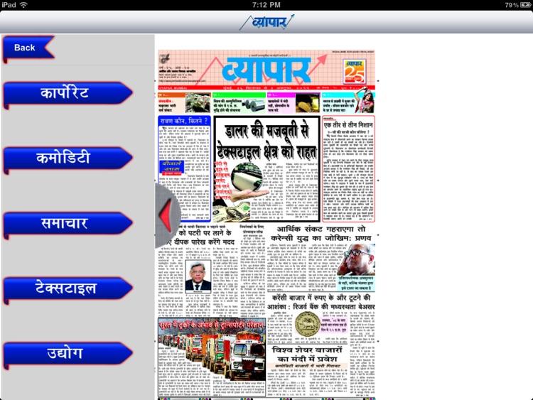 VyaparHindi screenshot-3