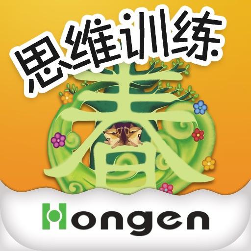 Si Wei Long-Language Garden(Primary)