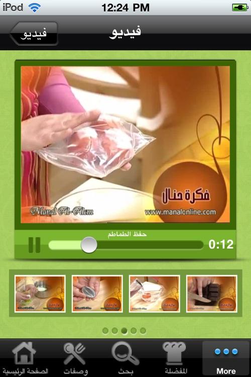مطبخ منال العالم screenshot-4