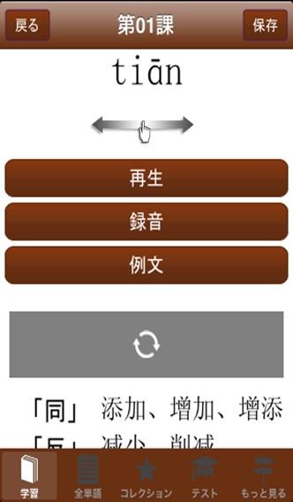 単語征服 中国語中級のおすすめ画像2
