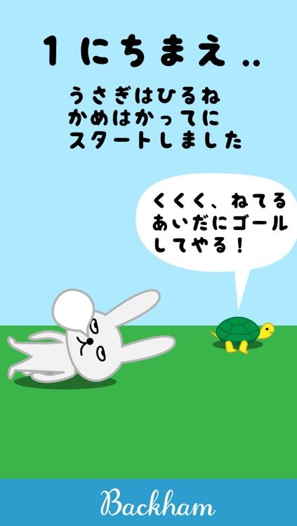 Rabbit and Tortoise screenshot-3