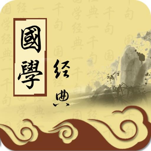 国学经典1000句 icon