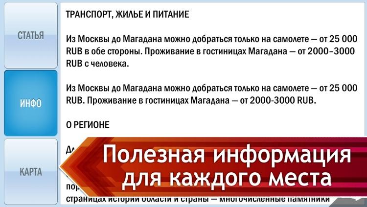 100 лучших мест России screenshot-4