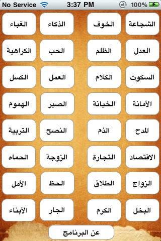 الأمثال الشعبية screenshot-3