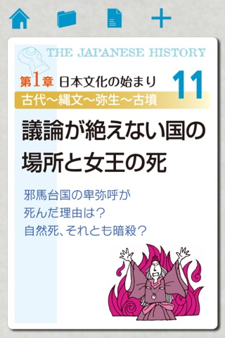 図解 日本史 古代編 screenshot1