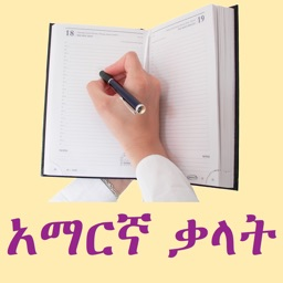 Learning Amharic