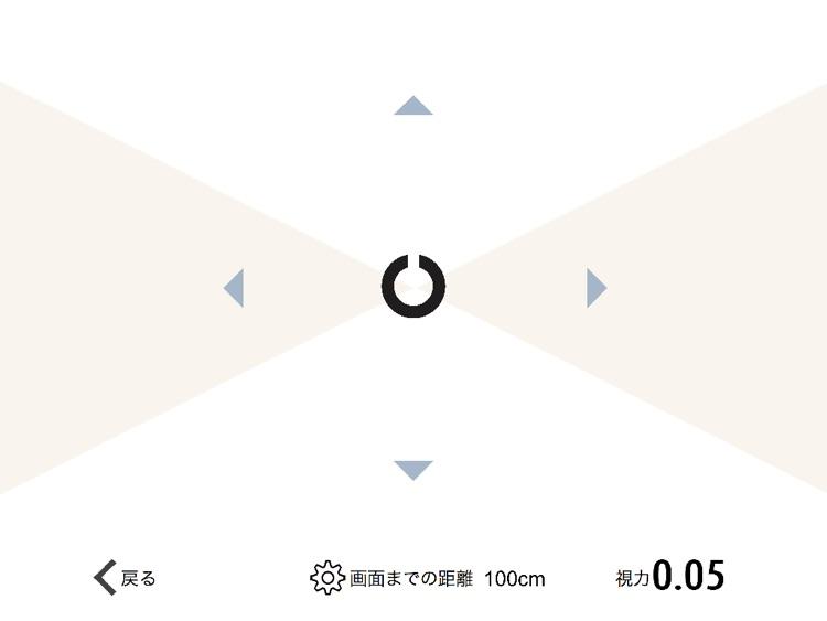 目の筋トレ for iPad screenshot-4