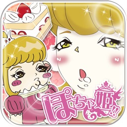 驚きのダイエット用ゲーム『ぽちゃ姫』