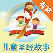 儿童圣经故事-有声阅读