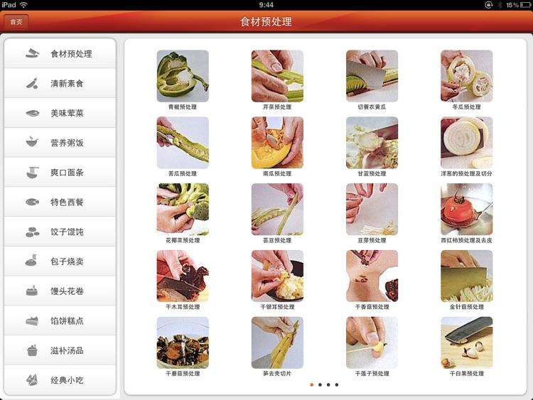 经典家常菜分步图解 for iPad screenshot-4