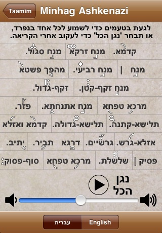 Taamim - טעמים Screenshot 4