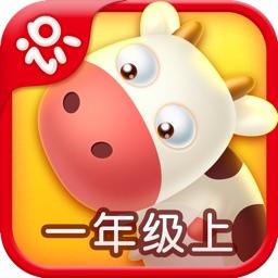 Netease Literacy-learn Chinese -网易识字小学-一年级上册人教版-适合3至4岁的宝宝