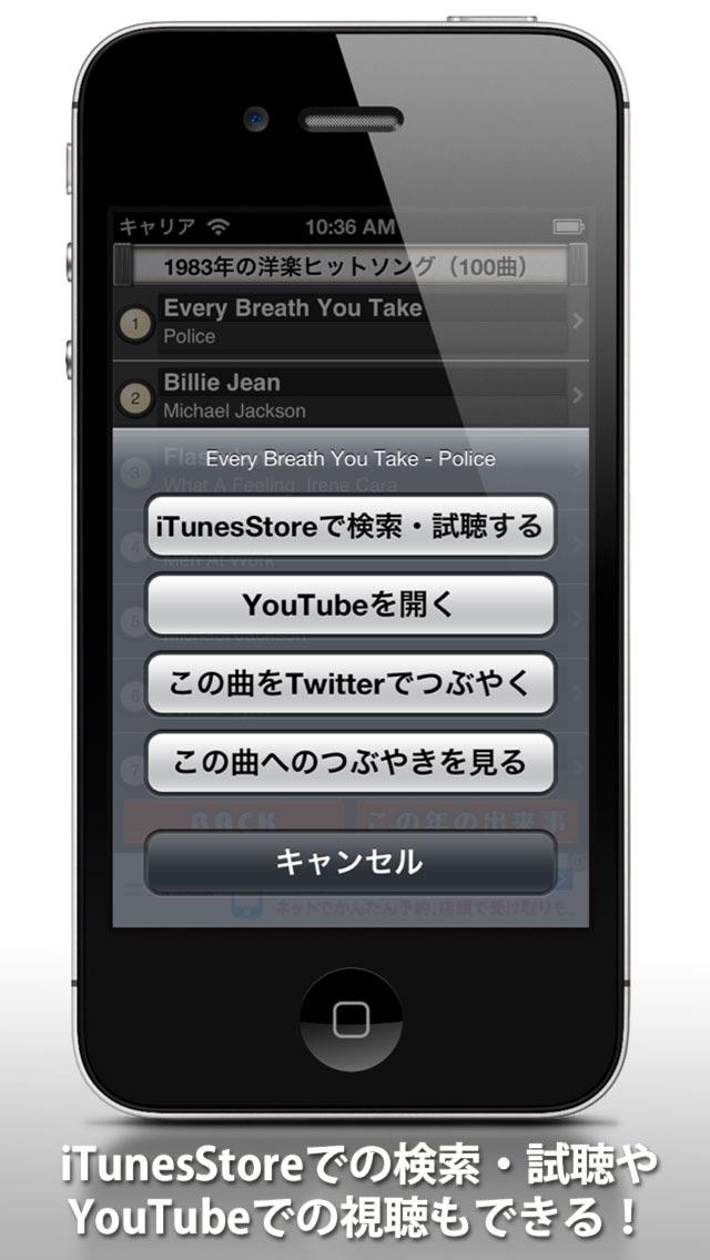 洋楽ヒットソング ~青春の名曲~ ScreenShot3