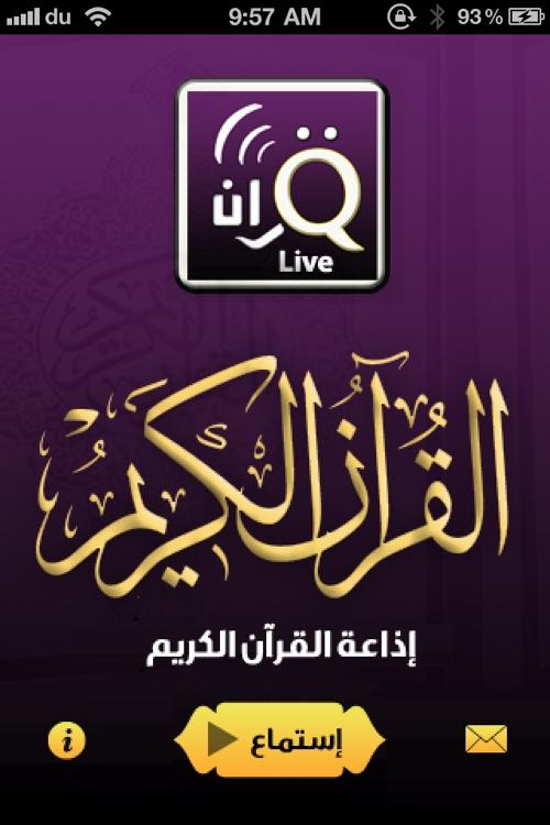 iQuraan اذاعة القرآن