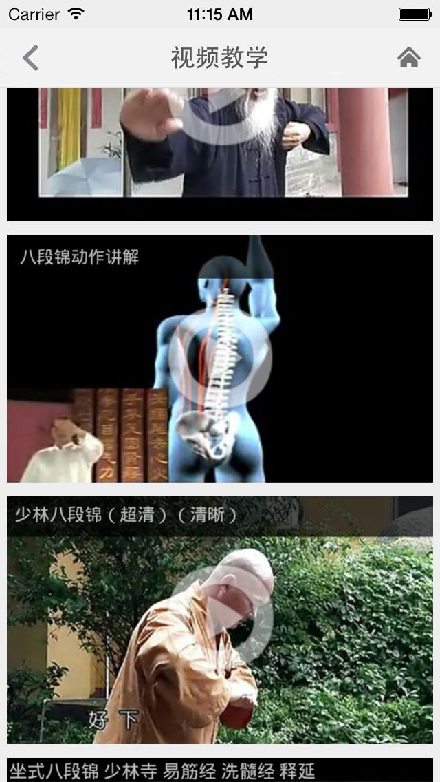 秘传八段锦—视频教程のおすすめ画像3