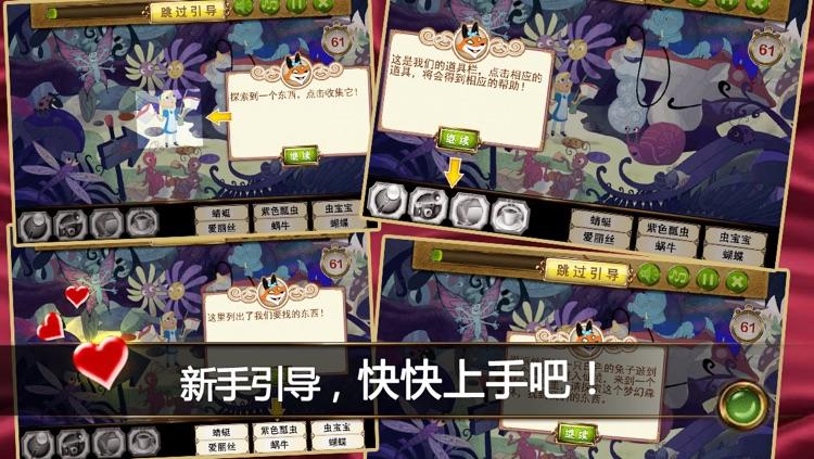 故事寻宝 screenshot-3