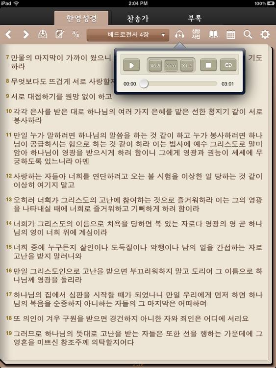 아가페성경찬송HD (개역개정+쉬운성경+한영성경+새찬송가)