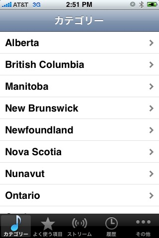 カナダのラジオ screenshot1