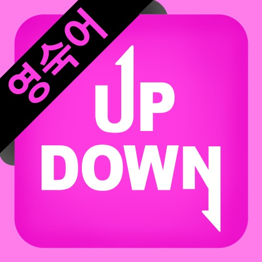 업다운–필수 영숙어500 (UPDOWN English Essential Idiom)
