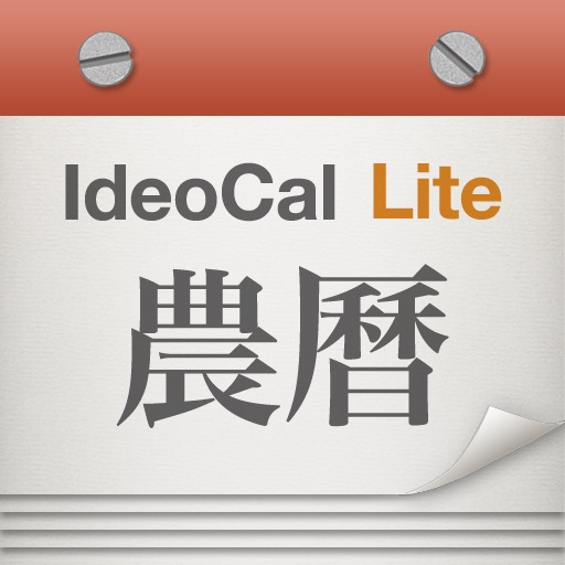 IdeoCal 农历<font color=