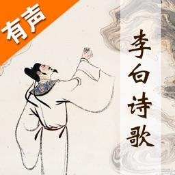李白诗歌欣赏-名家名师朗诵,Libai,Chinese Poem