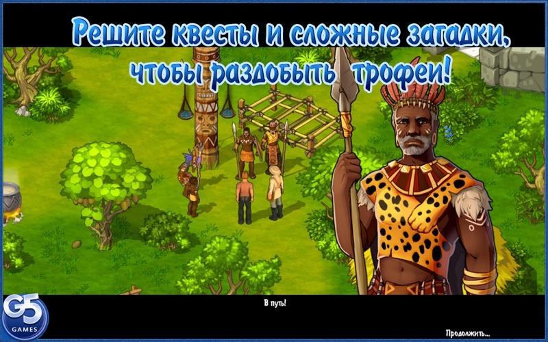 Остров: Затерянные в океане 2® (Полная версия) скриншот программы 3
