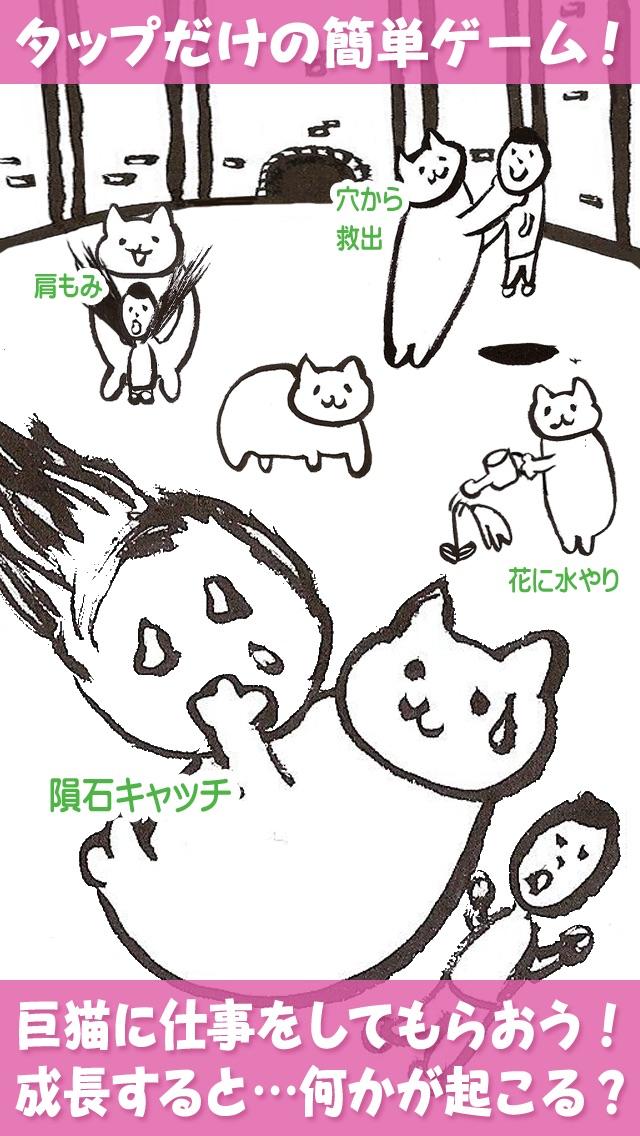 進撃の巨猫 〜地球滅亡までの10ヶ月〜スクリーンショット2