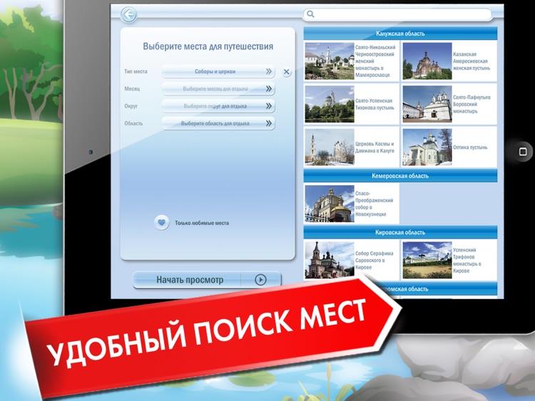 100 лучших мест России HD screenshot-4