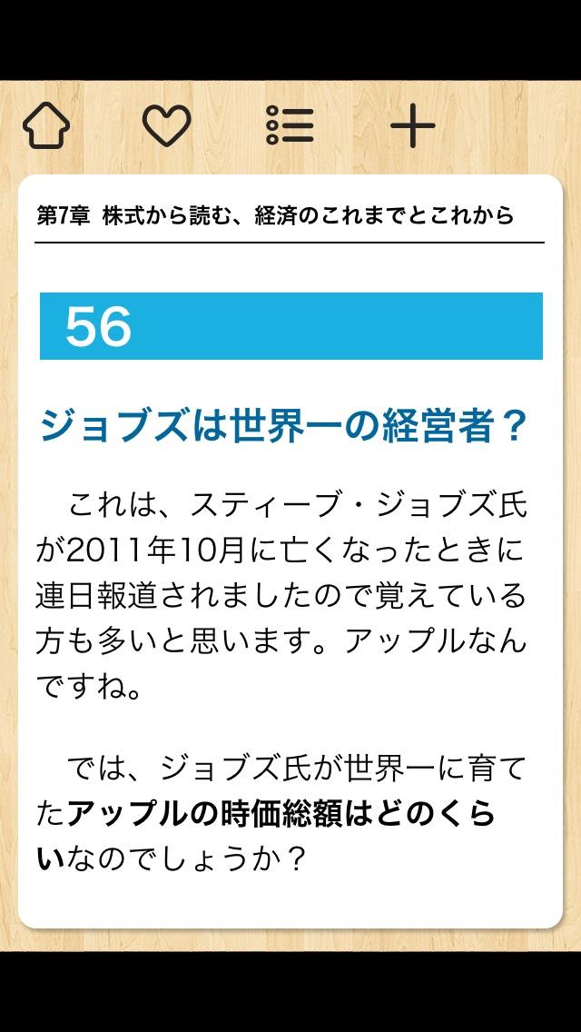 """35歳までには""""最低""""知っておきたい 経済... screenshot1"""