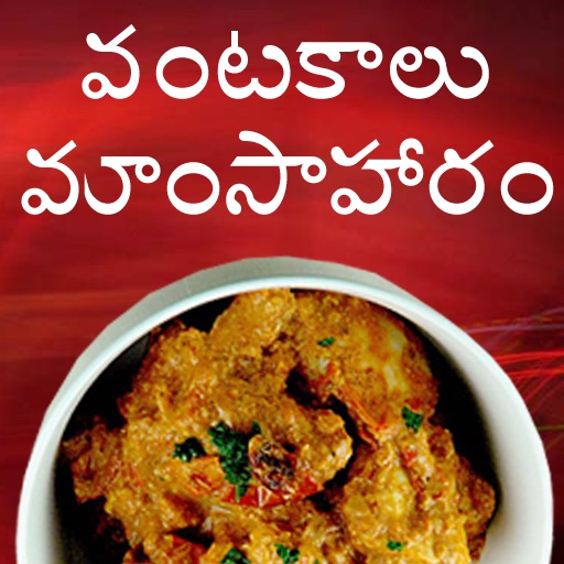 Vantakalu - Mamsahaaram (Recipes in Telugu)
