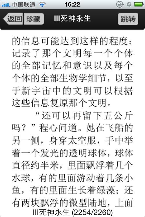 《三体》完整珍藏版 screenshot-3