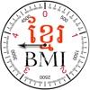Khmer BMI - iPhoneアプリ