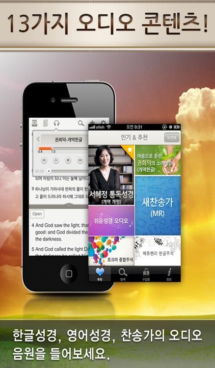 개역개정 오픈바이블 screenshot-3