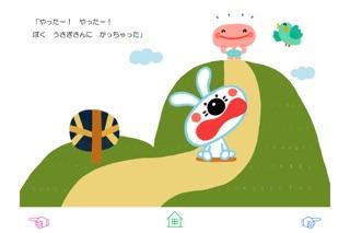 無料版「うさぎとかめ」中川ひろたかの名作おはなし絵本15のおすすめ画像4