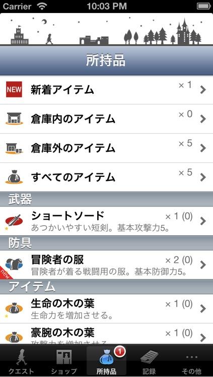 ゆけ!勇者 screenshot-3