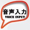 音声入力くん Voice Input Japanese