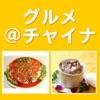 ぐるチャイ中国料理ナビ500選