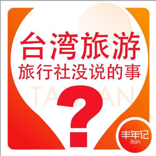 台湾旅游 - 旅行社没说的事