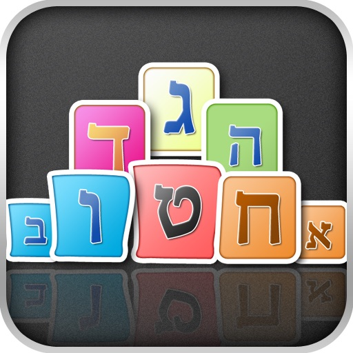 Alephbet Blocks Game HD