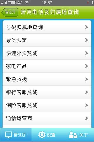 手机营业厅(移动流量话费余额查询) screenshot-4