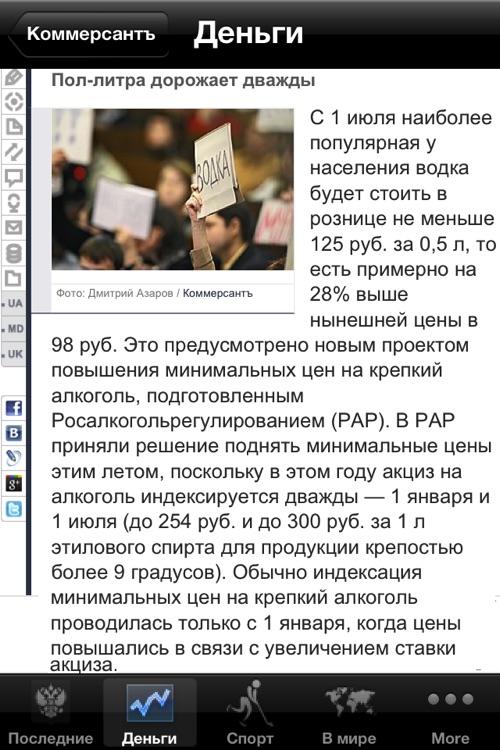 Russia 24/7, Russian News screenshot-3