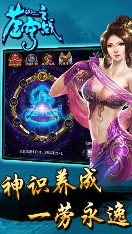 苍穹之战 screenshot-3