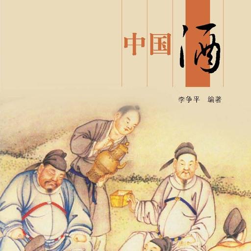 中国酒 for iPad