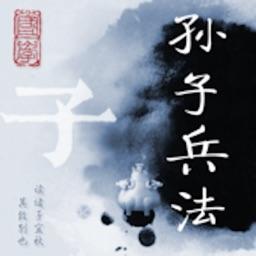 孙子兵法(精校版)