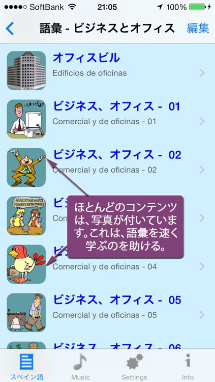 スペイン語 - Talking Japanese to Spanish Phrasebook screenshot-4