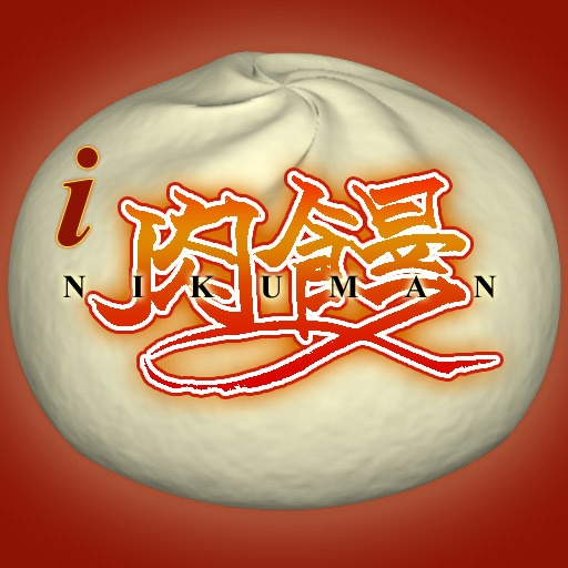 i肉饅 -Niku man-