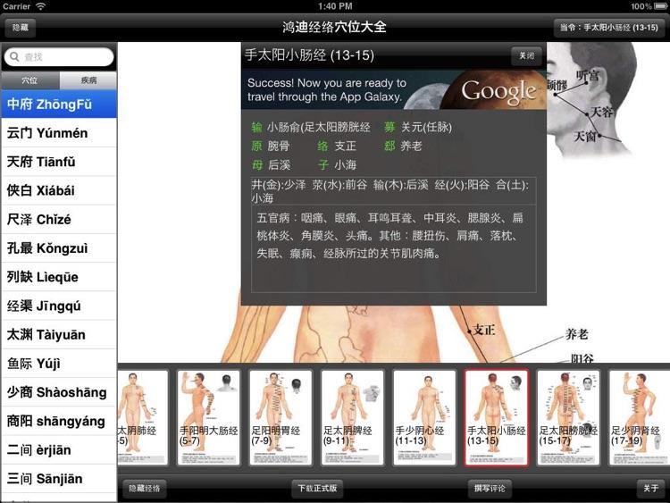 经络穴位大全HD Lite screenshot-3