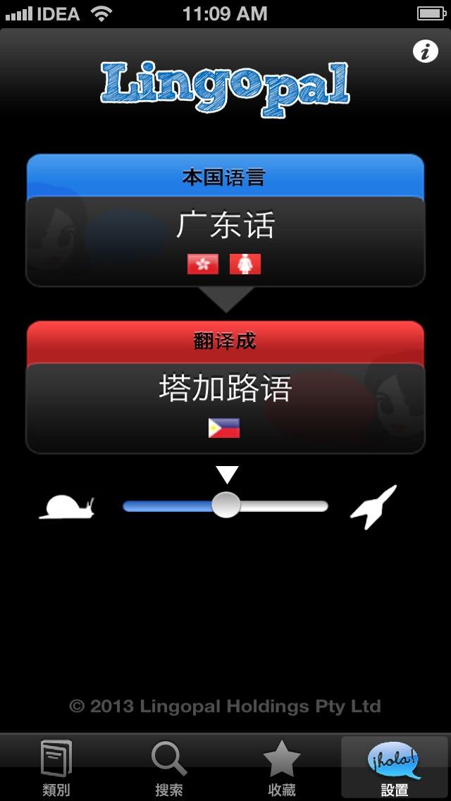Lingopal 塔加路语(菲律宾)Lite - 說話的短語屏幕截圖1