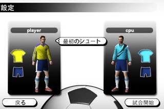 ペナルティーキック(サッカーPK戦) PSO screenshot1