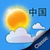 中国天气 Classic - iPhoneアプリ